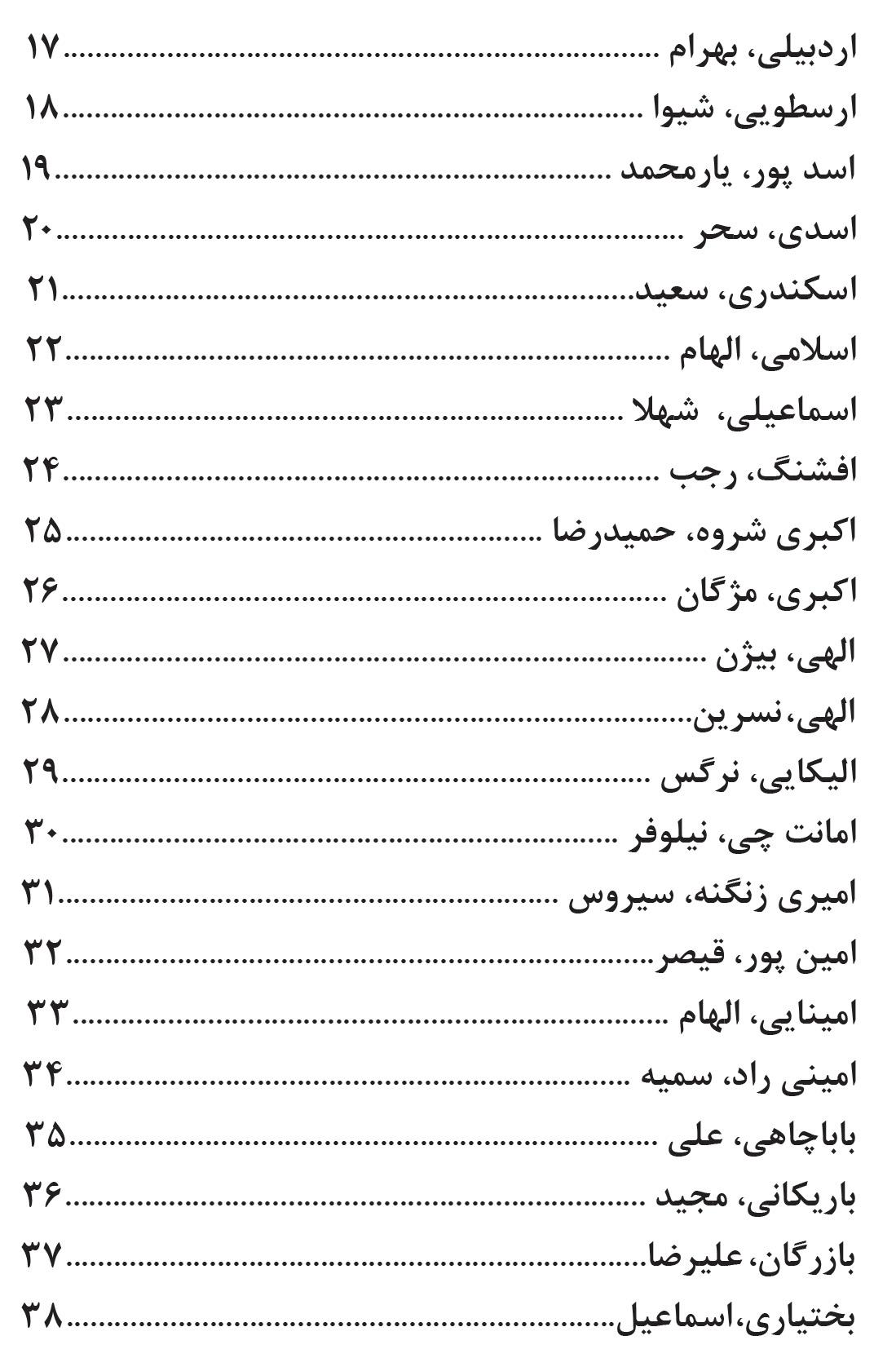 جلد داستان هیا کوتاه با اهالی لیراو